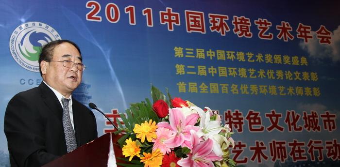 贺和平主持2011中国环境艺术年会